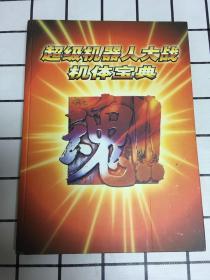 超级机器人大战机体宝典(附2张光盘)