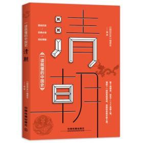 一讀就懂的中國史:清朝