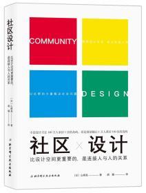 社区设计:比设计空间更重要的是连接人与人的关系