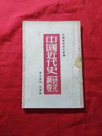 中国近代史研究纲要(1948年哈尔滨版,发行5000册)