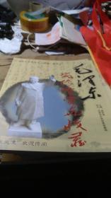 毛泽东瓷像鉴赏与收藏章主席革文物遗红色