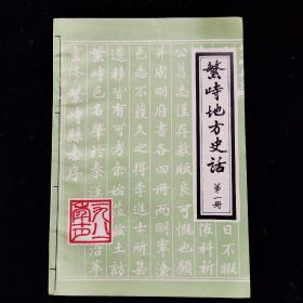 ·乡土教材 :繁峙地方史话 第一册