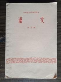 江苏省初级中学课本语文第五册(1958年1版1印)