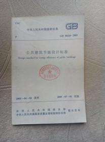 中华人民共和国国家标准 GB50189-2005:公共建筑节能设计 标准