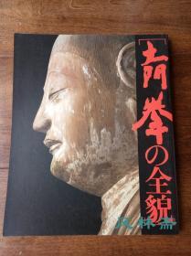土门拳之全貌 日本首家写真美术馆 土门拳记念馆 精选代表作197件