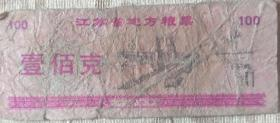 江苏省地方粮票(壹佰克)100克
