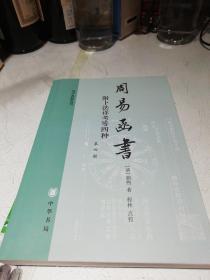 周易函书 附卜法详考等四种(全四册):易学典籍选刊