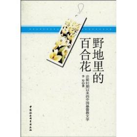 野地里的百合花:论新时期以来的中国基督教文学