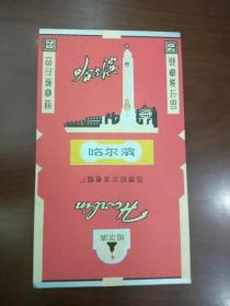 烟标:哈尔滨牌