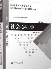 正版 社会心理学(第3 版) 俞国良  北京师范大学出版社  9787303080809