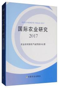 国际农业研究2017