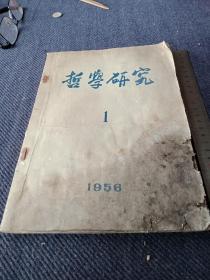 1956年第一期《哲学研究》一本,后面品差如图