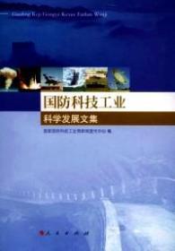 国防科技工业科学发展文集