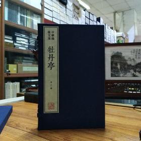 中华线装文库——牡丹亭