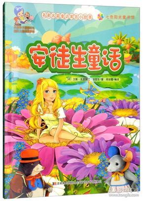 &(四色注音)七色阳光童书馆:名家名篇童话寓言小故事·安徒生童话