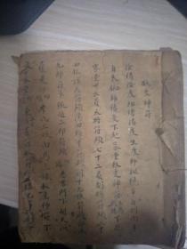 【复印件】民国道教符咒手抄本 敕变神符件件
