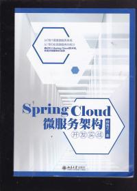 SpringCloud微服务架构开发实战