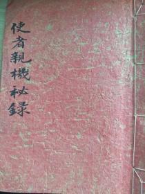 【复印件】少见符本 使者亲机秘录 天皇集体形 符咒