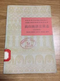 中国少数民族语言简志丛书--高山族语言简志(86年初版  印量2000册)