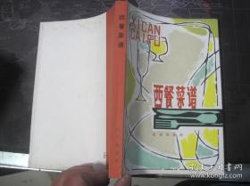 北京市第一服务局《西餐菜谱》