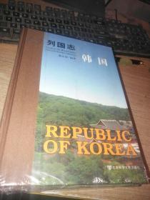 列国志 韩国