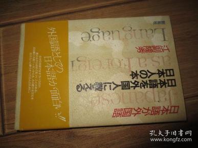 日本语を外国人に教える日本人の本