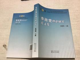 参政党理论研究论文集. 第八辑