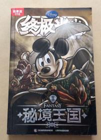 终极米迷口袋书:秘境王国(超厚版016)