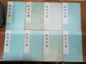临时公报(全8册)