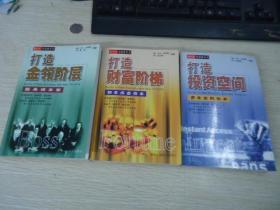 新经济 新思维丛书:打造金领阶层、打造财富阶梯、打造投资空间【3册合售】