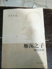 近现代翰墨名家纪念·雁荡之子:周昌谷传