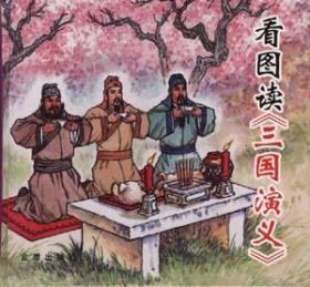 看图读《三国演义》 精 牟文正  撰文  9787508210957 金盾出版社