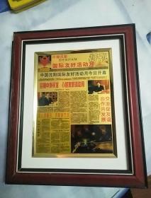 中国沈阳国际友好活动月特刊(金泊刊)2000年辽宁日报海外专页特别出刊,有玻璃外框