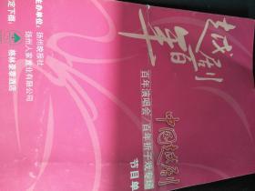 中国越剧百年演唱会(扬州2006年演出节目单)