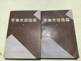 军事术语选编 上中册 共2本合售
