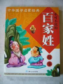中华国学启蒙经典-不可不读的百家姓故事