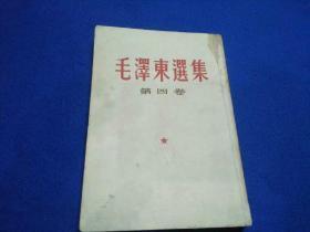 毛泽东选集(四)竖排版