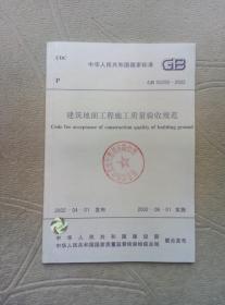 中华人民共和国国家标准 GB50209-2002:建筑地面工程施工质量验收规范