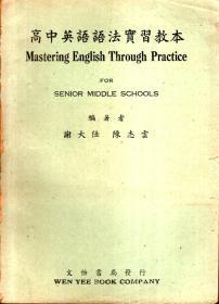 高中英语语法实习教本
