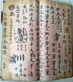 【复印件】民国手抄符咒书 先天召练 天莲咒 天献咒件
