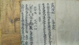 【复印件】手抄符咒书 玄门内秘 皇旙秘诀 七祖莲花诀 招鬼法件