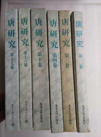 唐研究 第四卷 十六卷 两卷合售 第十六卷为唐代边疆与文化交流研究专号