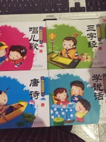 幼儿早早读·经典诵读:4本合售(三字经,唐诗,唱儿歌,学说话)