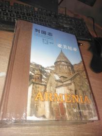 列国志 亚美尼亚