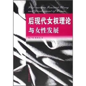 后现代女权理论与女性发展H