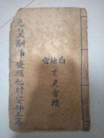 【复印件】民间手抄符咒书 元皇酬神发牒化财安神 秘诀 线装古籍件