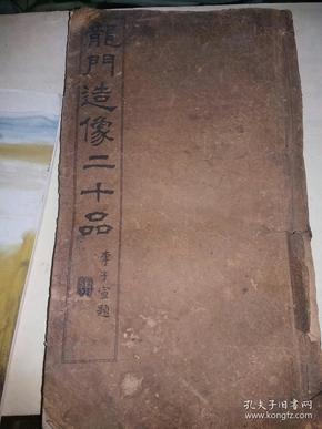 《龙门造像二十品》1厚册全   有2小张手拓片