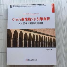 数据库技术丛书·Oracle高性能SQL引擎剖析:SQL优化与调优机制详解