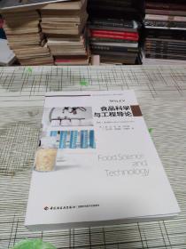 国外优秀食品科学与工程专业教材 : 食品科学与工程导论              库存书