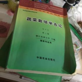 蔬菜栽培学各论:南方本